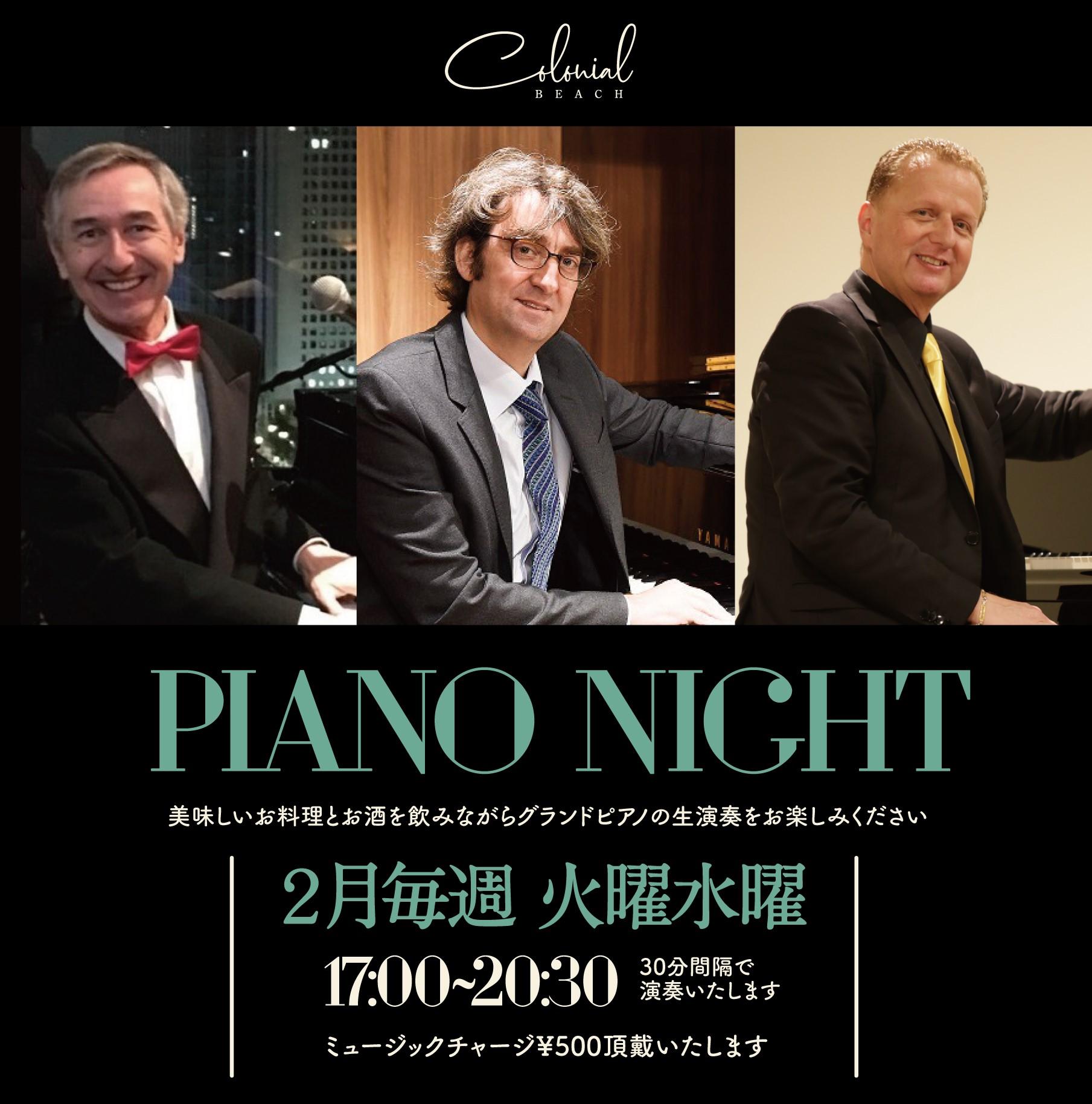 【2月 毎週火曜水曜】PIANO NIGHT開催!